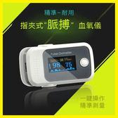 年終鉅惠血氧儀脈搏指夾式脈氧儀家用心率監測儀 森活雜貨