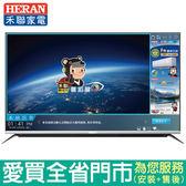 HERAN禾聯43型4K智慧聯網LED液晶顯示器_含視訊盒HD-43UDF68含配送到府+標準安裝【愛買】