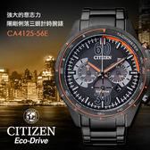 【公司貨保固】CITIZEN CA4125-56E 光動能男錶