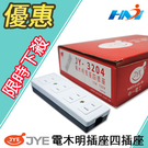 《中一電工》中一 電木明插座 四插座 JY-3204/  四孔電木插座 / 四連電木明插座 /四插座 15A 125V
