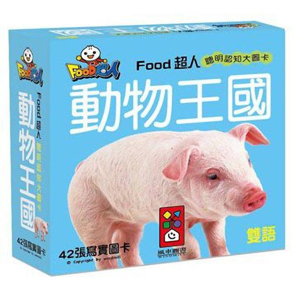 動物王國-FOOD超人聰明認知大圖卡/風車圖書/ EMMA商城