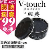 【99免運特賣】V-touch  黑色油頭髮蠟35ml