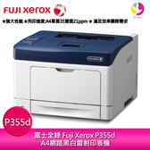 富士全錄 Fuji Xerox P355d A4網路黑白雷射印表機 P355 d