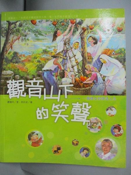 【書寶二手書T7/心靈成長_DB6】觀音山下的笑聲 ─ 一個修女的快活人生_蕭曉玲