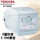 『TOSHIBA 』東芝 3人份 微電腦電子鍋 RC-5MSGN  **免運費**