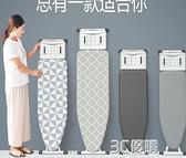 燙衣板熨衣板家用加固摺疊熨燙板燙衣架子燙衣台電熨斗板HM 3C優購