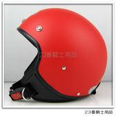 【ZEUS 瑞獅 ZS-103B 素色 消光紅 小帽殼 復古 安全帽 Andes 安全帽  】內襯全可拆、可自取