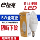E極亮 下殺特價【奇亮科技】含稅 5W E14 LED蠟燭燈 尖清燈泡 全電壓 保固1年 省電燈泡 led燈泡