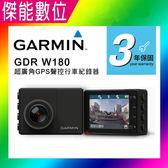 GARMIN GDR W180 汽車行車記錄器 WIFI 測速提醒  台灣製 三年保固