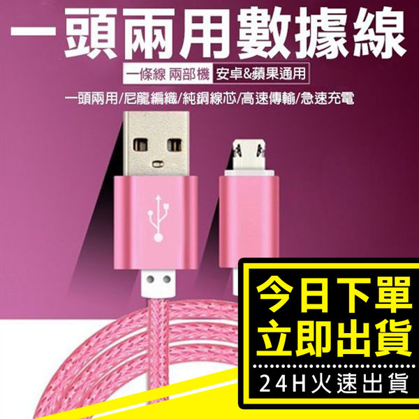 [24H 現貨] 蘋果安卓 通用 正反雙面 一頭兩用 二合一數據線 尼龍編織線 充電線 傳輸線 玫瑰金