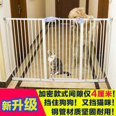 店慶優惠-寵物圍欄 陽台樓梯隔離門欄 防護門 狗門欄 狗柵欄嬰兒門欄 安全護欄BLNZ