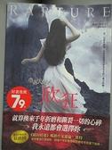 【書寶二手書T4/翻譯小說_A4A】墮落天使4-欣狂_蘿倫凱特
