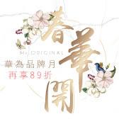 Mr.ORIGINAL‧春華開 華為品牌月再享89折