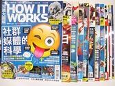 【書寶二手書T1/雜誌期刊_DRF】知識大圖解_29~40期間_共11本合售_社群媒體的科學
