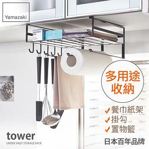 日本【YAMAZAKI】tower多功能層板架(黑)
