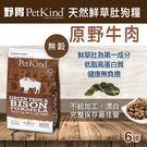 【毛麻吉寵物舖】PetKind 野胃 天然鮮草肚狗糧 原野牛 6磅 狗主食/狗飼料