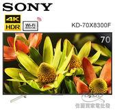 【佳麗寶】-大台北地區含運(SONY)BRAVIA 4K液晶智慧聯網電視70型【KD-70X8300F】另售KD65X8500G