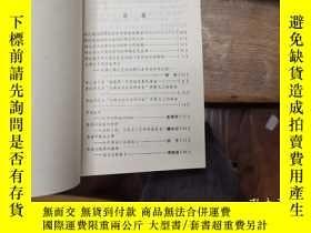 二手書博民逛書店罕見內部通訊Y271632 四川省戲劇家協會 四川省戲劇家協會