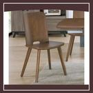 【多瓦娜】喬克胡桃色實木餐椅 21152-503002