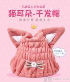 浴帽貓耳女童干發帽日本兒童超強吸水卡通寶寶公主速干可愛浴帽包頭巾 免運 宜品