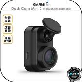 《飛翔無線3C》GARMIN Dash Cam Mini 2 行車記錄器倒車攝影鏡頭◉公司貨◉適用 47 67W