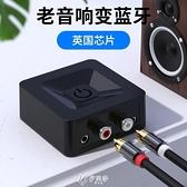接收器 音頻接收器5.0適配器接收器發射AUX音頻手機電視連接音響