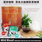 澤井咖啡茶色大紙樽掛耳咖啡80入(溫和40P、香醇40P) 640g【櫻桃飾品】【31187】