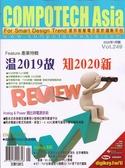 CompoTechasia電子與電腦雜誌 1月號/2020 第249期