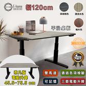 【E-home】Lota羅塔茶几式三節平沿電動記憶升降桌-幅120cm柚木色