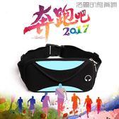 運動腰包男女跑步裝備手機包防水洛麗的雜貨鋪