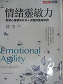 【書寶二手書T3/勵志_BHB】情緒靈敏力:哈佛心理學家教你4步驟與情緒脫鉤_蘇珊‧大衛,  齊若蘭