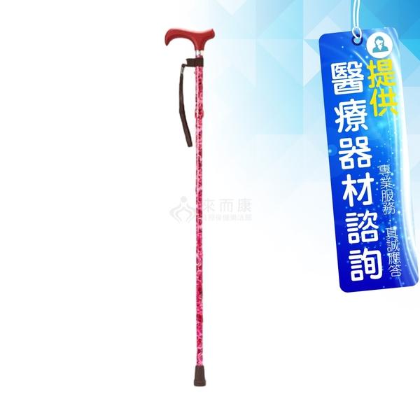 來而康 Merry Sticks 悅杖 醫療用手杖 Premium 繽紛生活折疊手杖 MS-572-958-077RD 心意 贈拐杖支撐夾