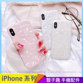 粉色貝殼紋 iPhone iX i7 i8 i6 i6s plus 亮面手機殼 夢幻貝殼 保護殼保護套 全包邊軟殼 防摔殼