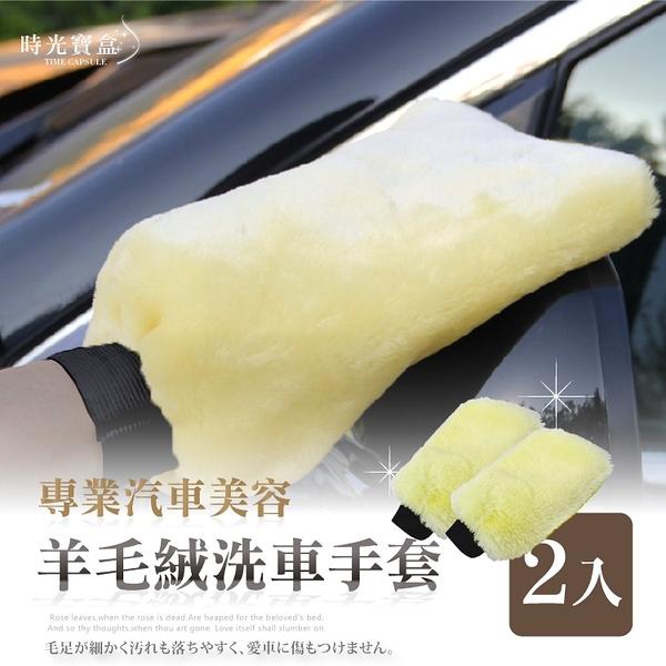 專業汽車美容羊毛絨洗車手套(兩入裝) 洗車手套 羊毛手套 自助洗車 毛面細緻-時光寶盒0830