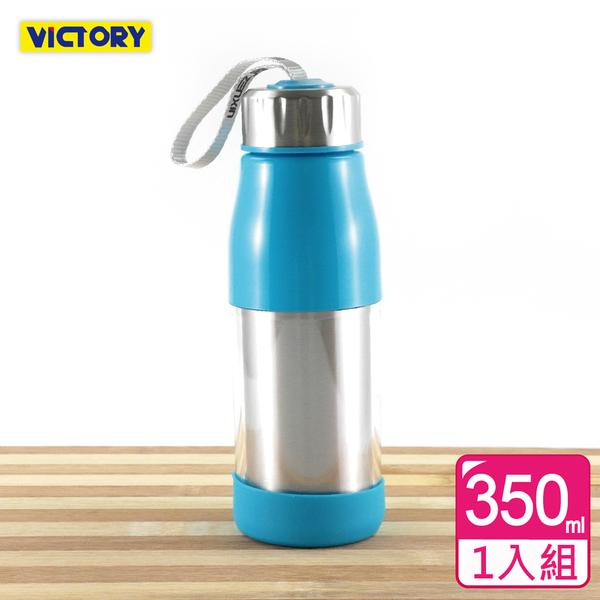 【VICTORY】炫彩不鏽鋼保溫杯350ml #1133012 水壺 水瓶