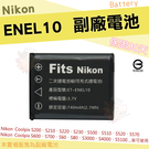 【小咖龍】 Nikon ENEL10 EN-EL10 副廠 電池 鋰電池 Coolpix S700 S60 S80 S3000 S4000 S5100