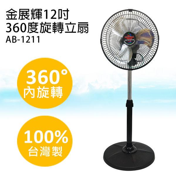 金展輝12吋360°旋轉立扇/造型扇/涼風扇/電扇(AB-1211)辦公室 / 小套房 / 主機散熱 / 個人專用