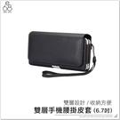 雙層手機腰掛皮套(6.7吋) 手機皮套 手機腰包 手機腰帶 腰掛包 手機腰帶 腰掛式