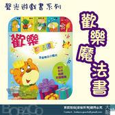 歡樂魔法書 華碩文化 / 有聲書 聲光遊戲書 益智教材 親子 互動書 幼兒 兒童書籍 發展EQ 點讀筆