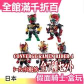 【小福部屋】【第4彈 全7種】空運 日本Bandai 假面騎士 盒玩【新品上架】