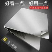 電腦外殼 小米筆記本貼紙air13.3貼膜pro15.6電腦外殼全套保護殼膜12.5英寸 唯伊時尚