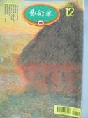 【書寶二手書T6/雜誌期刊_MKL】藝術家_247期_莫內/塞尚世紀大展專集