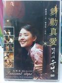 挖寶二手片-I12-041-正版DVD*韓片【舞動真愛】-文根英*朴健炯