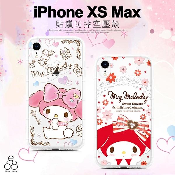 Kitty 雙子星 iPhone XS Max 6.5吋 水鑽 空壓殼 手機殼 可愛 保護套 防摔殼 凱蒂貓 造型 保護殼