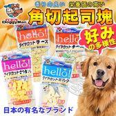 【zoo寵物商城】DoggyMan》Hello低鹽角切野菜/甜薯/牛奶起司塊-100g
