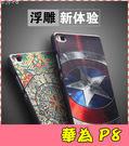 【萌萌噠】華為 HUAWEI P8 (5.2吋) 卡通浮雕保護套 彩繪塗鴉 3D風景 立體超薄 矽膠套 手機殼 手機套