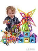 磁力片積木兒童磁性磁鐵玩具1-2-3-6-7-8-10周歲男孩女孩拼裝益智YXS『小宅妮時尚』