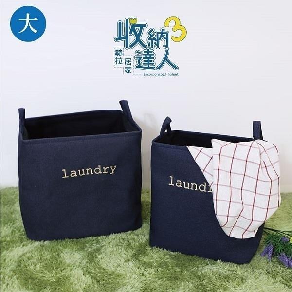 【南紡購物中心】LAUNDRY牛仔收納大方筒玩具收納洗衣籃 小