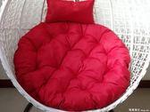 坐墊 吊椅秋千鳥巢坐墊單人吊籃換洗布套沙發吊椅圓形墊子 全網最低價最後兩天igo