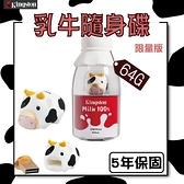 [限量版]金士頓 Kingston 限量版乳牛隨身碟 64G 隨身碟 隨身吊飾 攜帶方便